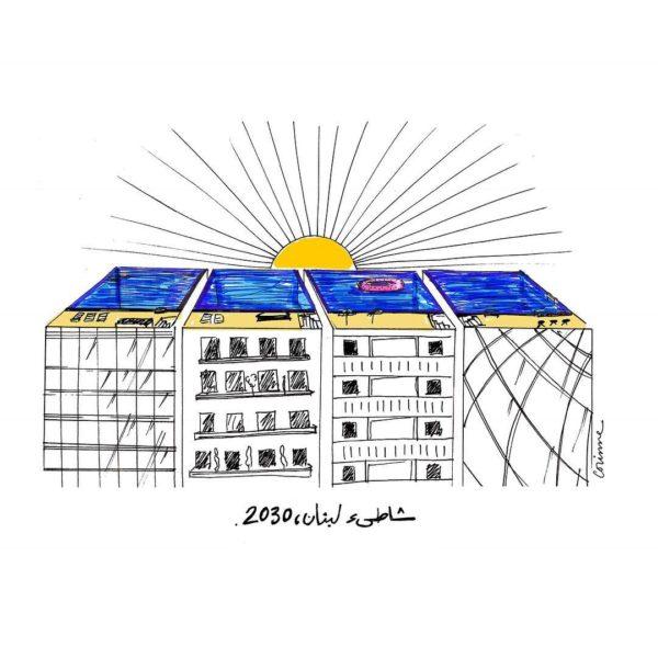 Le Littoral Libanais, 2030. (Caricature Par Corinne Bouaoun ©)