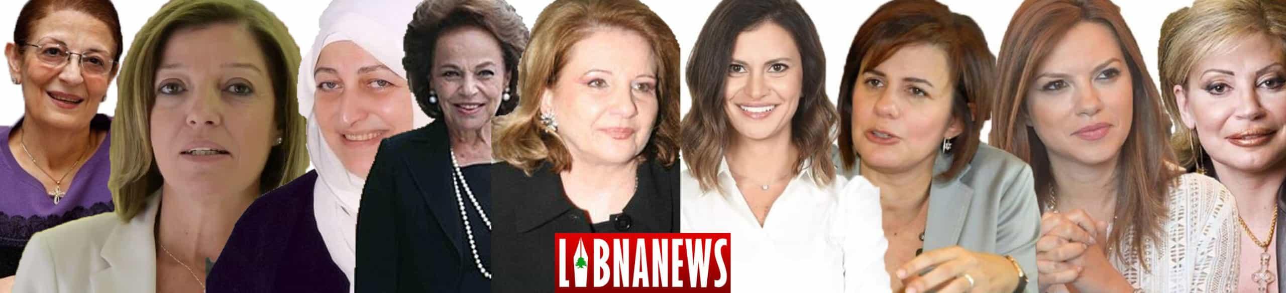 Les femmes Ministres au Liban. Montage Libnanews.com, tous droits réservés.