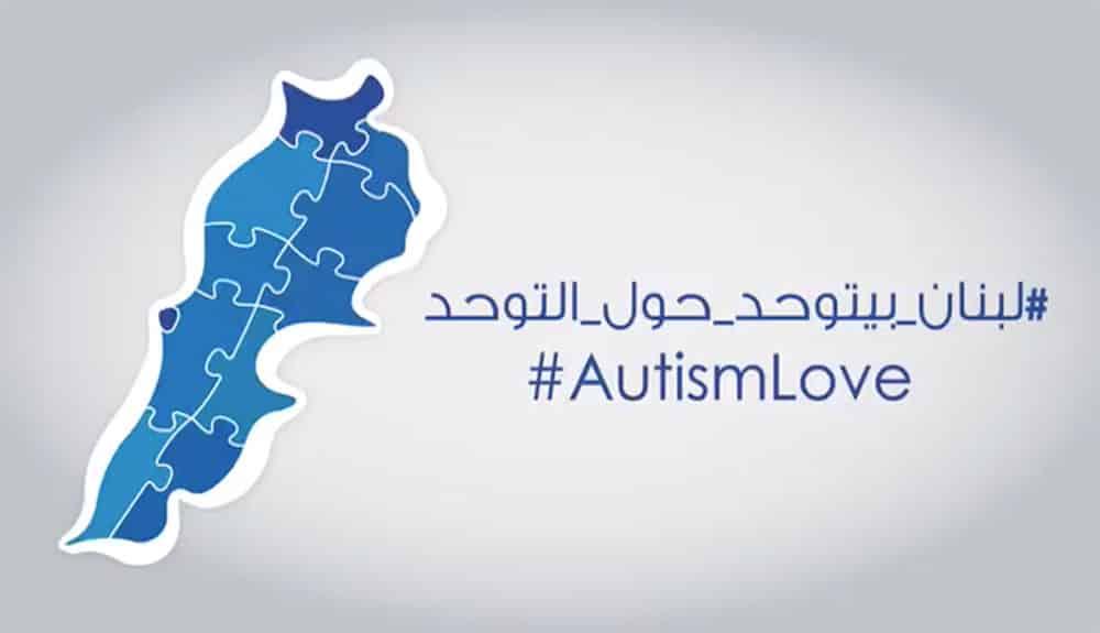 Journée Mondiale de sensibilisation à l'Autisme au Liban
