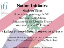 Nation Initiative, Machrou Watan, sous le haut patronage de SE Monsieur Rami Adwan, ambassadeur du Liban en France, vous convie à sa 1ère édition, Liban Francophone, Auteurs et livres