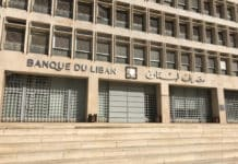 The main entrance of the Banque du Liban (BDL) Photo credit: Libnanews.com, all rights reserved