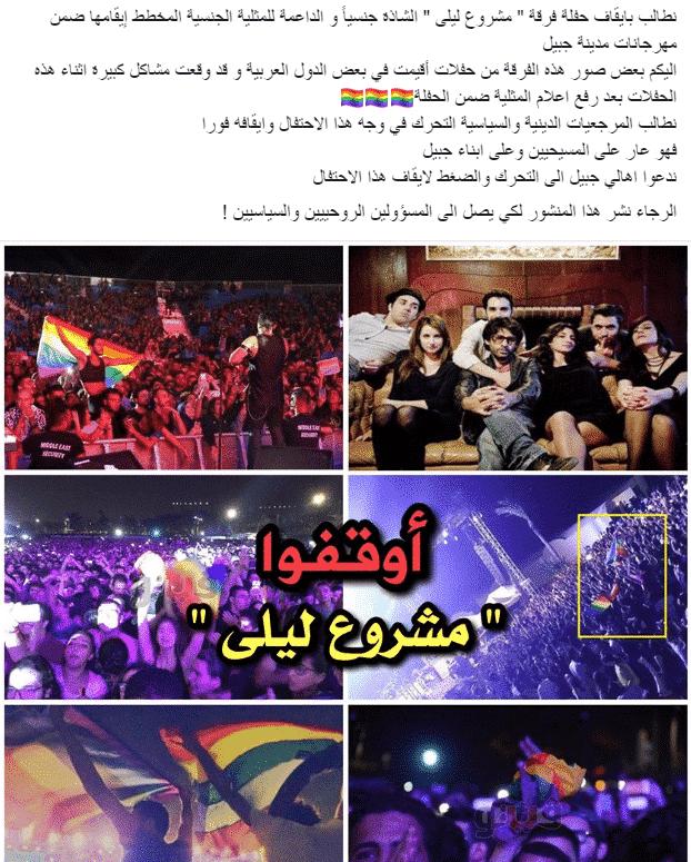 Campagne sur Facebook contre Machrou3 Leila
