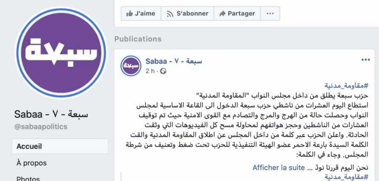 Le discours lu par la manifestante Bariaa Alahmar du parti Sabaa depuis le Parlement à Beyrouth