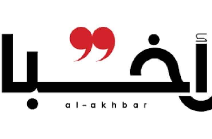Le logo du quotidien Al Akhbar