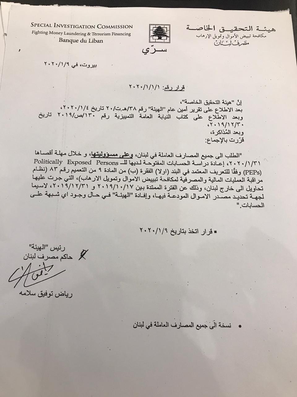 La lettre de la Banque du Liban adressée aux banques libanaises demandant l'examen des comptes des personnes exposées politiquement.
