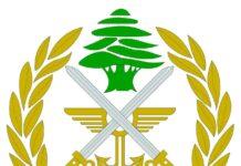 le logo de l'armée libanaise