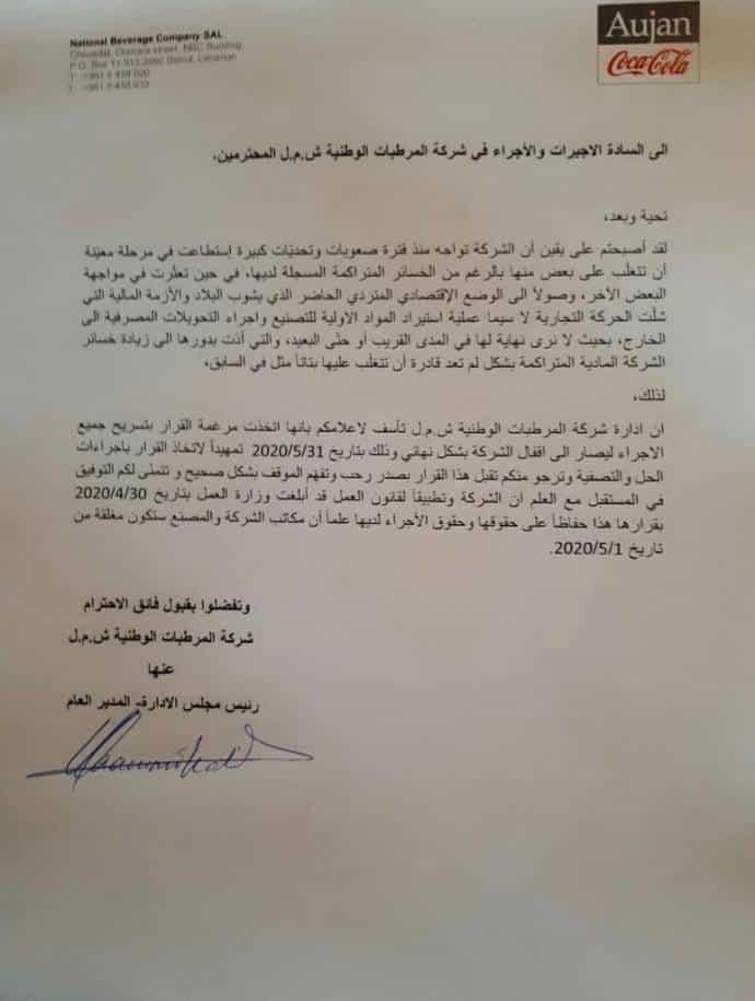 Le communiqué d'Aujan annonçant l'arrêt des opérations au Liban.