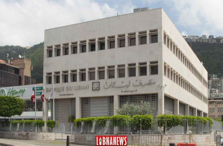 La Succursale De La Banque Du Liban À Jounieh. Crédit Photo: Francois El Bacha, Tous Droits Réservés.