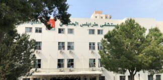 Hopital Gouvernemental De Tripoli