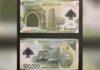 Banque Du Liban Centenaire